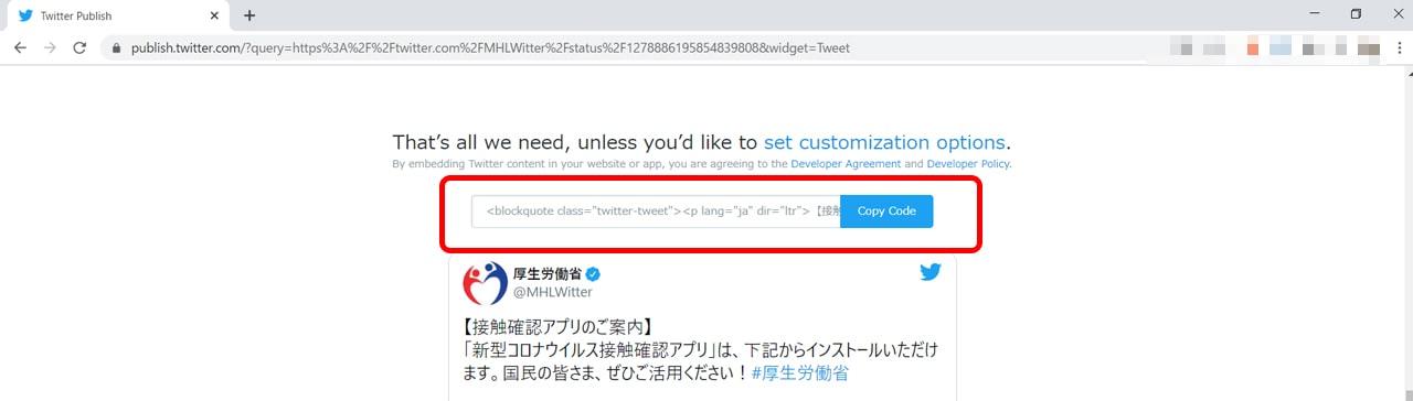 個別ツイートの埋め込みコードをコピーして取得する