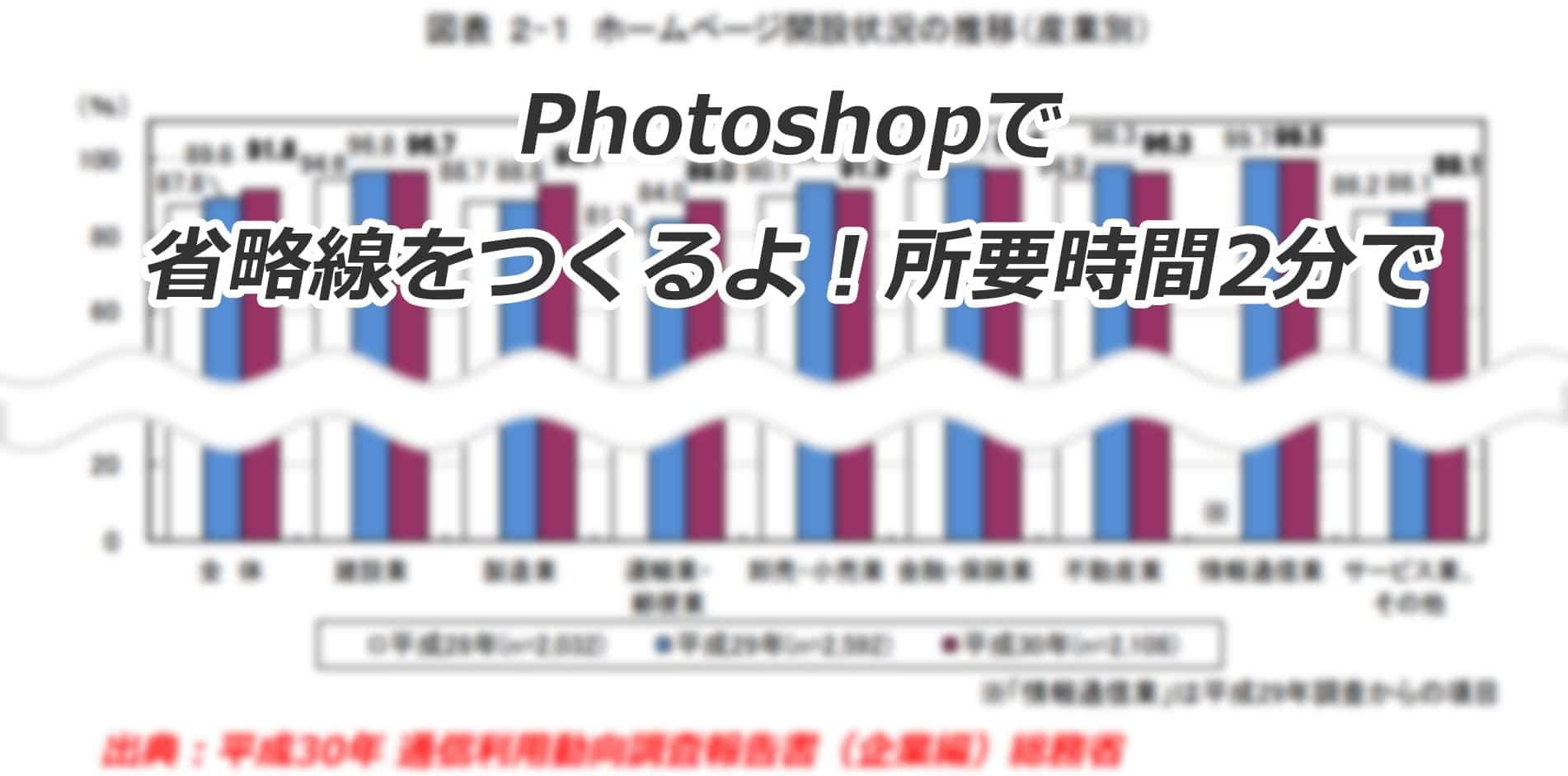 Photoshopで省略線をつくるよ!
