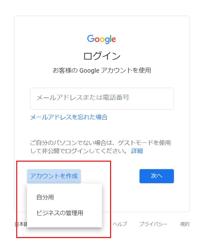 Googleアカウントを新規作成して追加する