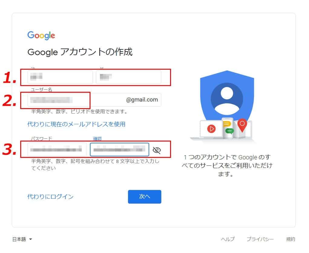 Googleアカウントの個人情報を入力する