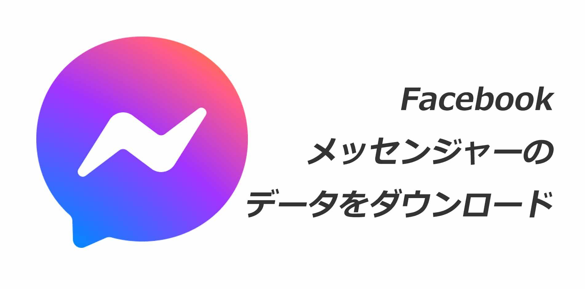 FBメッセンジャーのデータをダウンロードする方法