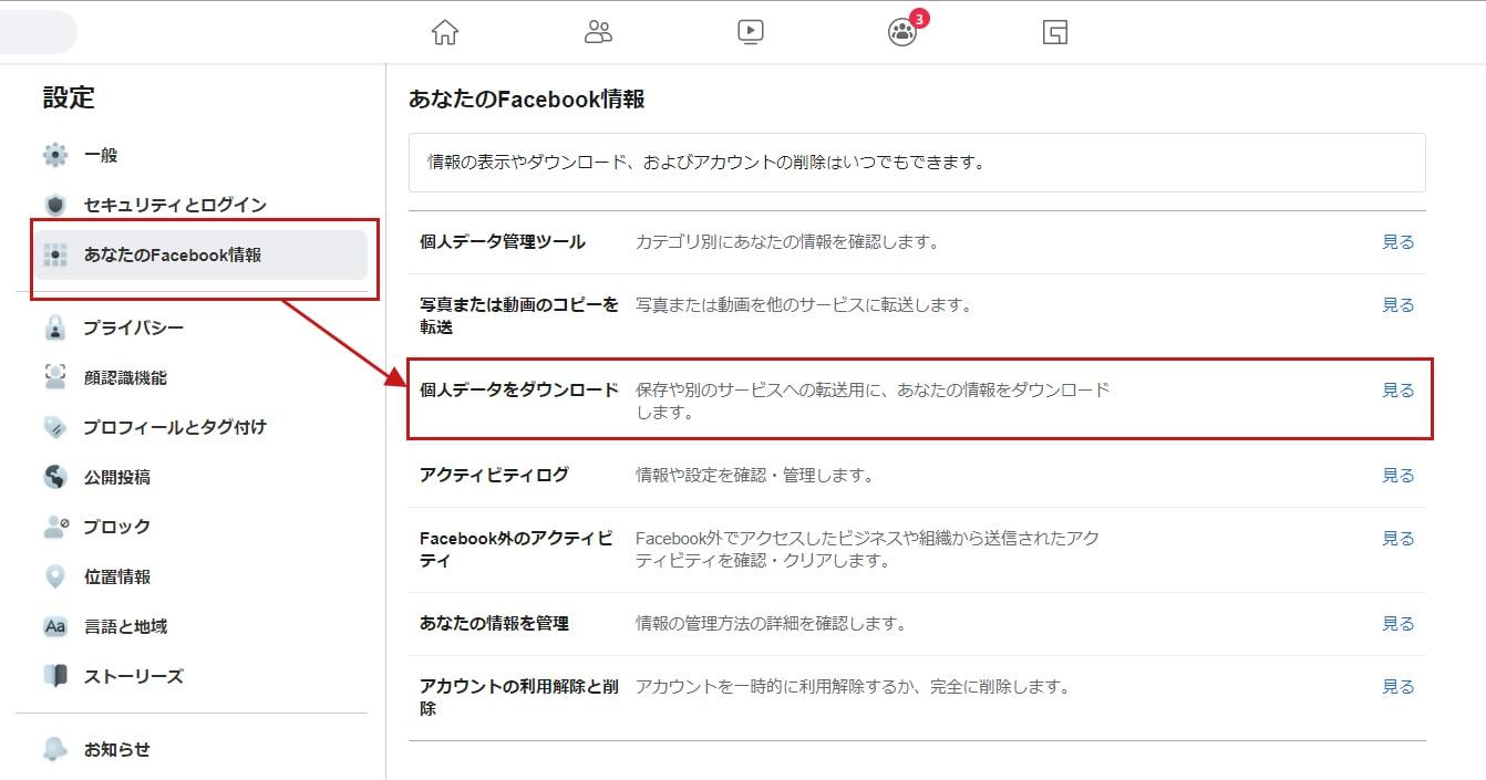 個人データをダウンロードのリンクが表示される