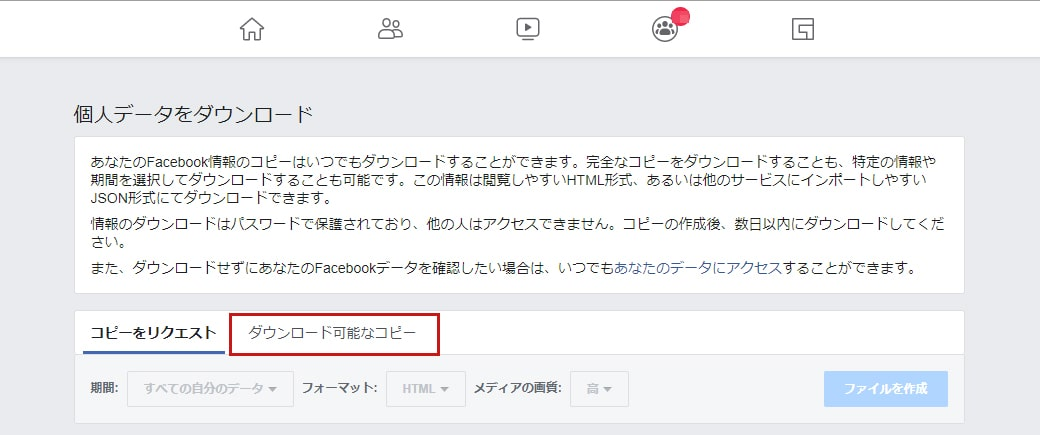facebookメッセージのzipをダウンロードする