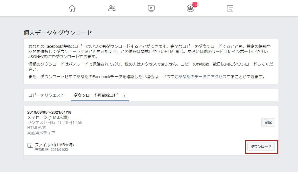 Facebookのダウンロード可能なファイル一覧