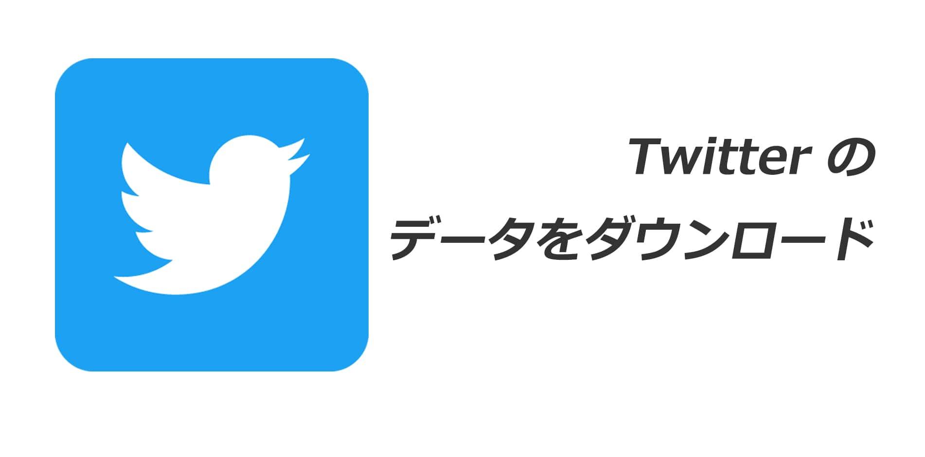 twitterのデータをダウンロードする