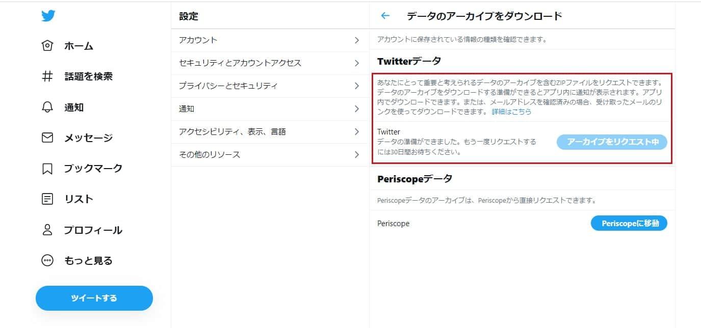 Twitterデータの「アーカイブをリクエストする」をクリック