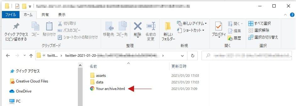 解凍したtwitterアーカイブ