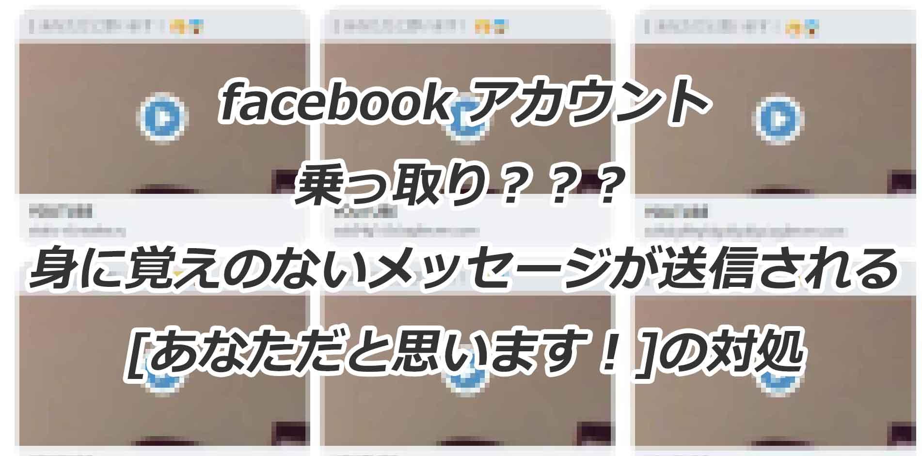 アカウント 乗っ取り facebook