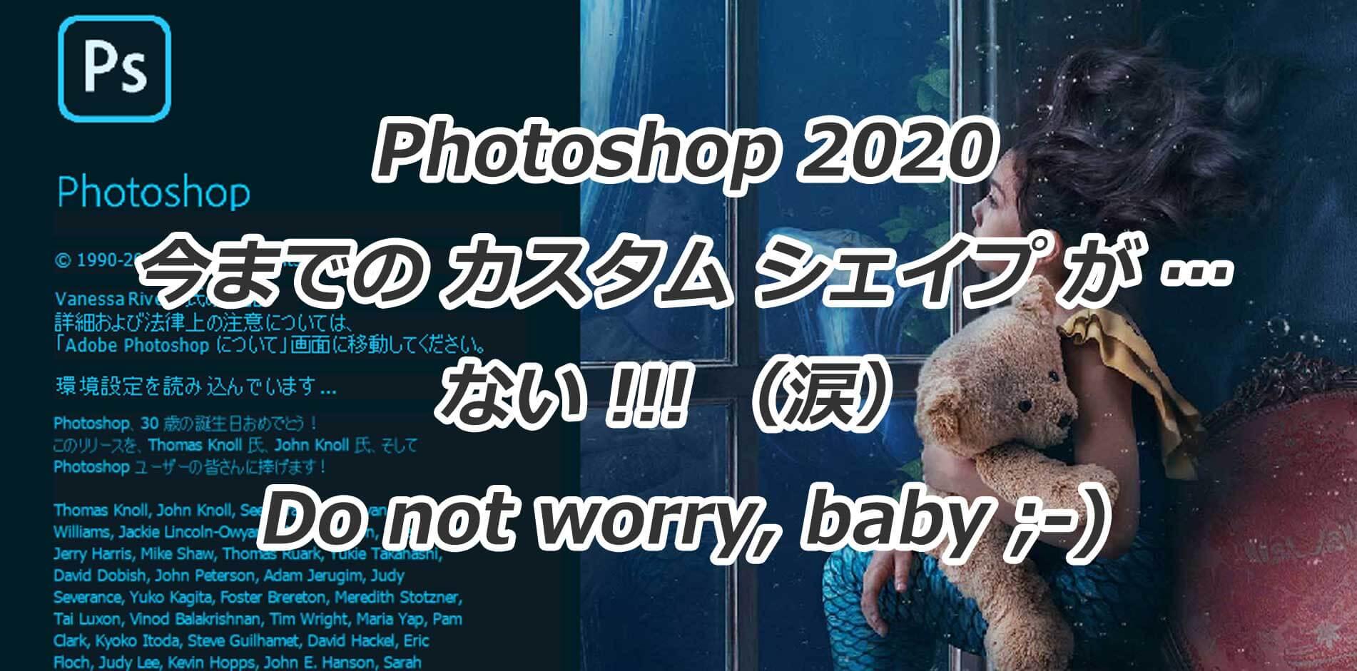 Photoshop 2020で従来のカスタムシェイプが無い問題