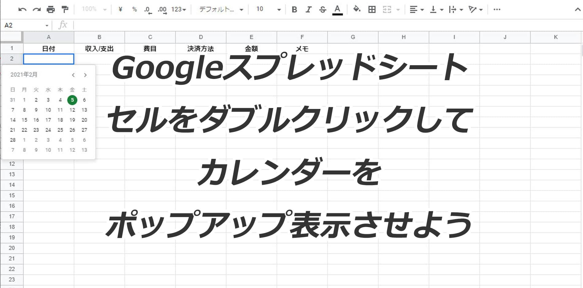 Googleスプレッドシート ポップアップカレンダー