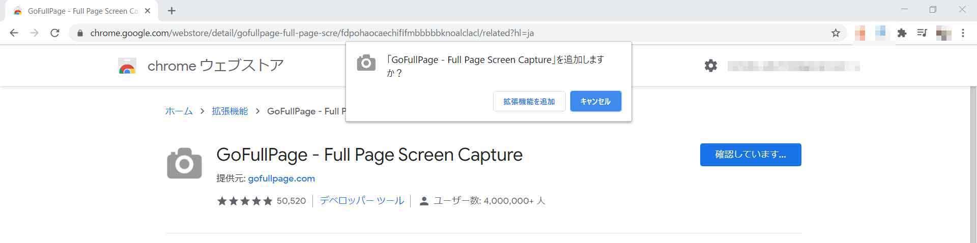 Chrome拡張期のGoFullPageをChromeに追加する