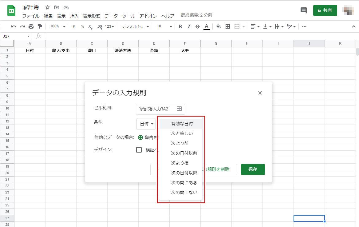 スプレッドシート入力条件の詳細は有効な日付を選択する