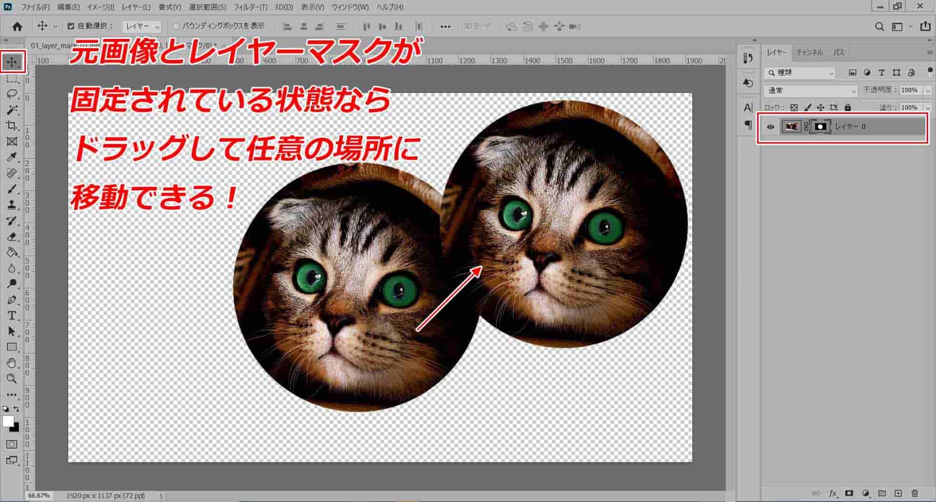 レイヤーマスクと元画像が固定された状態でドラッグ移動する