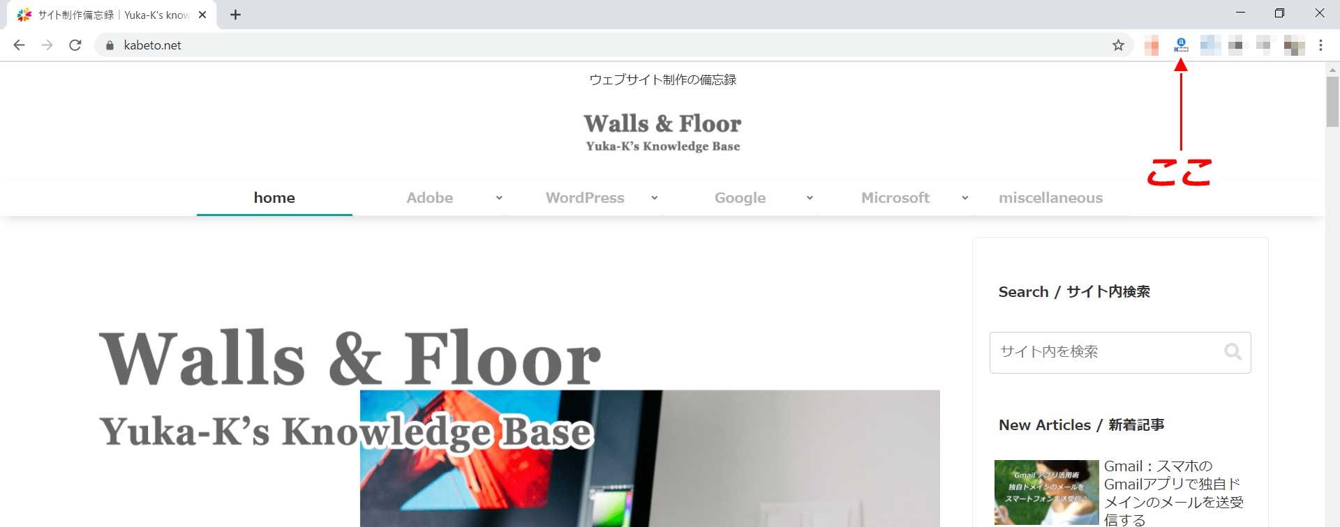 Alexa Toolbar拡張機能でサイトパフォーマンスを見る
