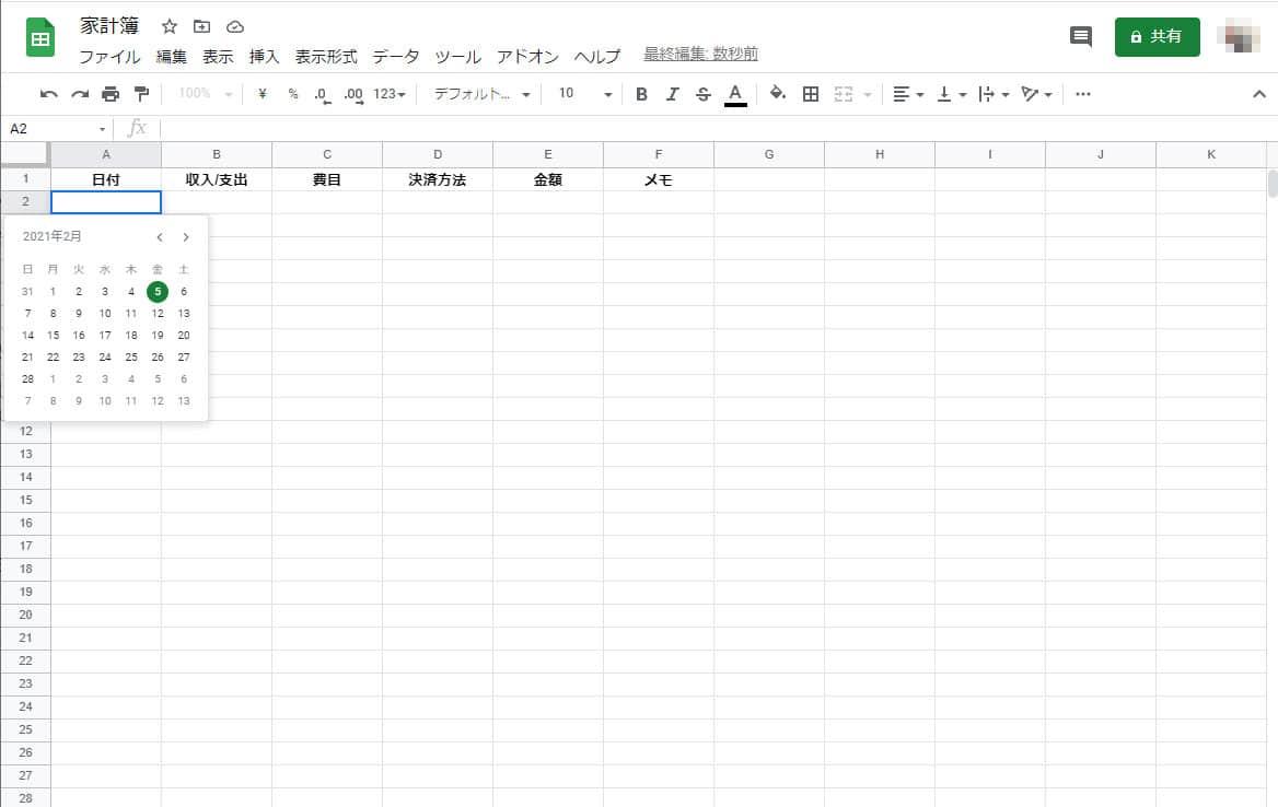 ダブルクリックでカレンダーがポップアップ表示される