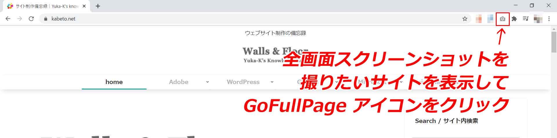 Chrome拡張機能GoFullPageを使ってウェブページのスクリーンショットを撮る