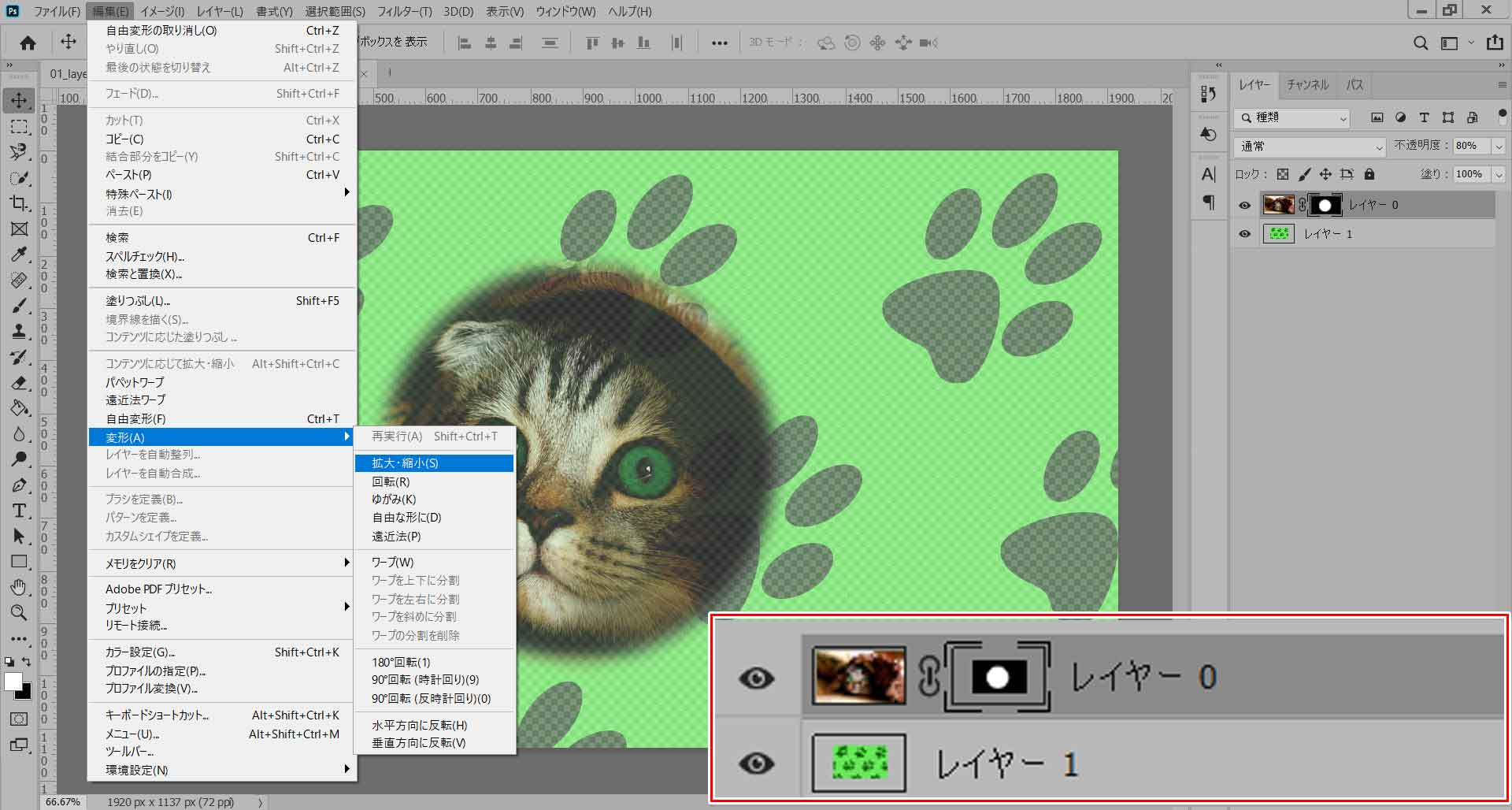 切り抜き画像のサイズを調整する