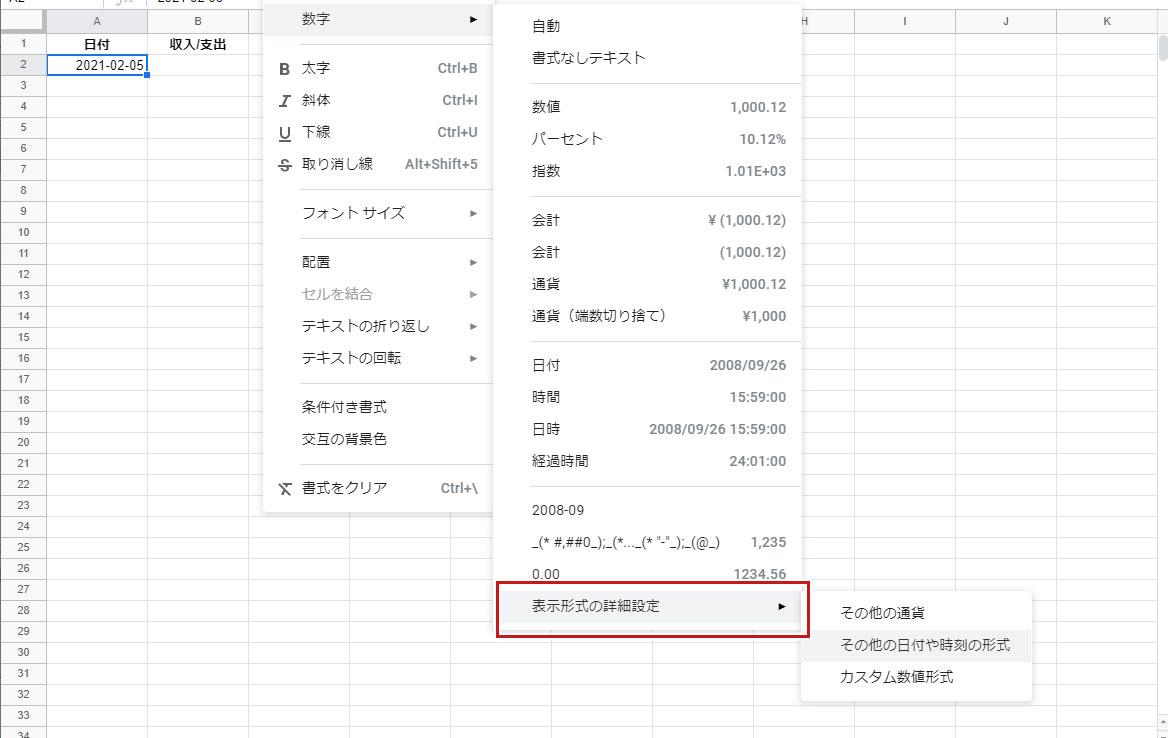 Googleスプレッドシートの日付表示は、日本語表記や曜日表示にも対応