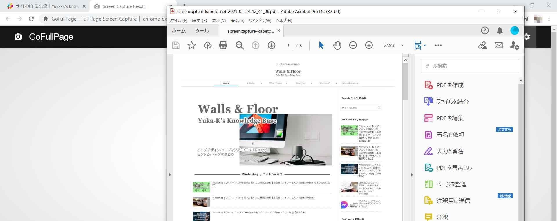 Chrome拡張機能GoFullPageで.pdfダウンロードした場合の画面表示