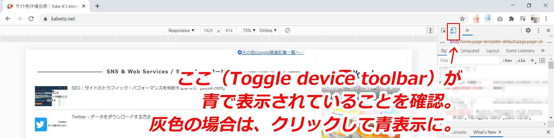 Chromeデベロッパー ツールで全画面スクリーンショットを撮る