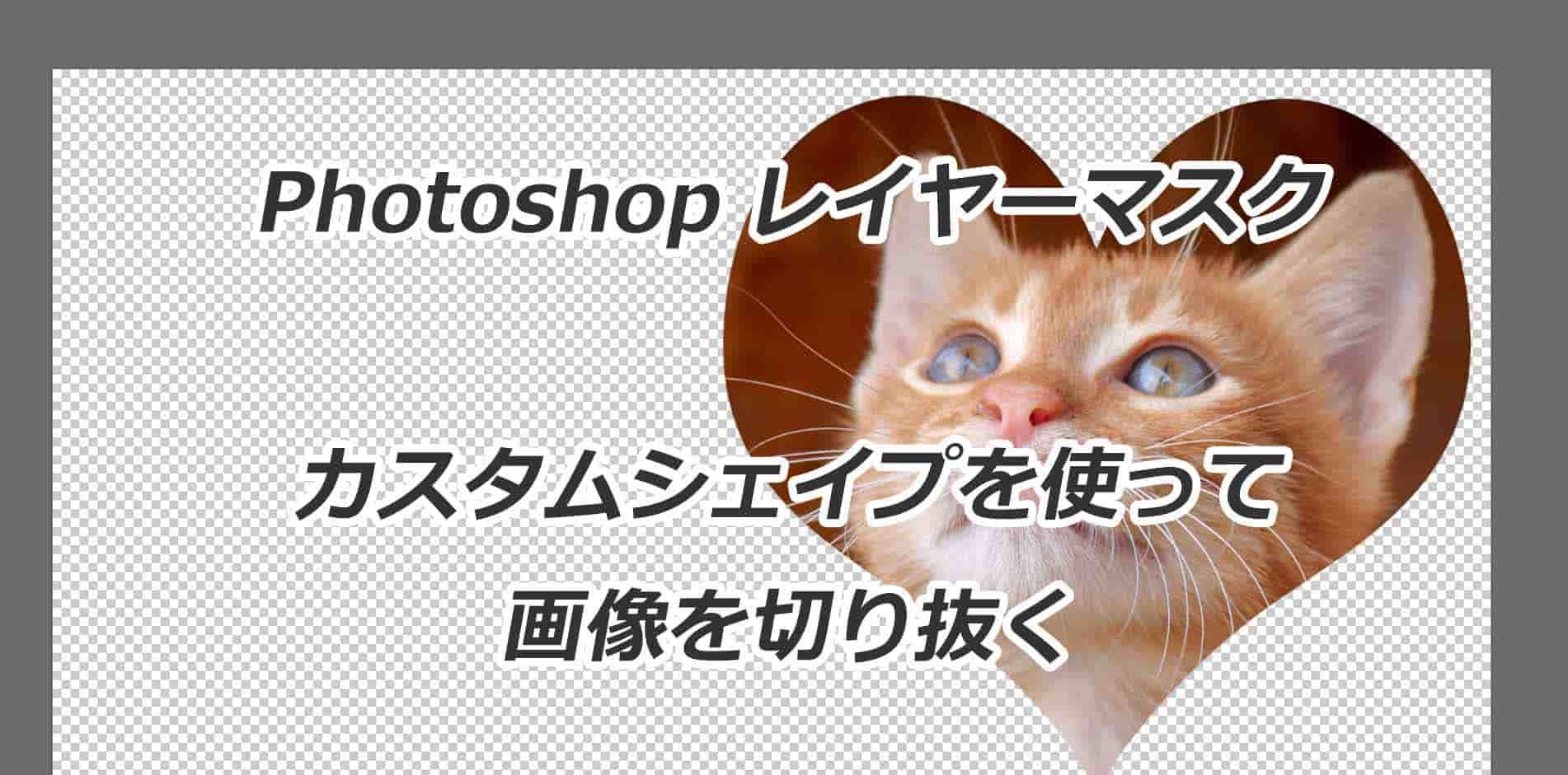 Photoshopのカスタムシェイプでレイヤーマスクを作ろう