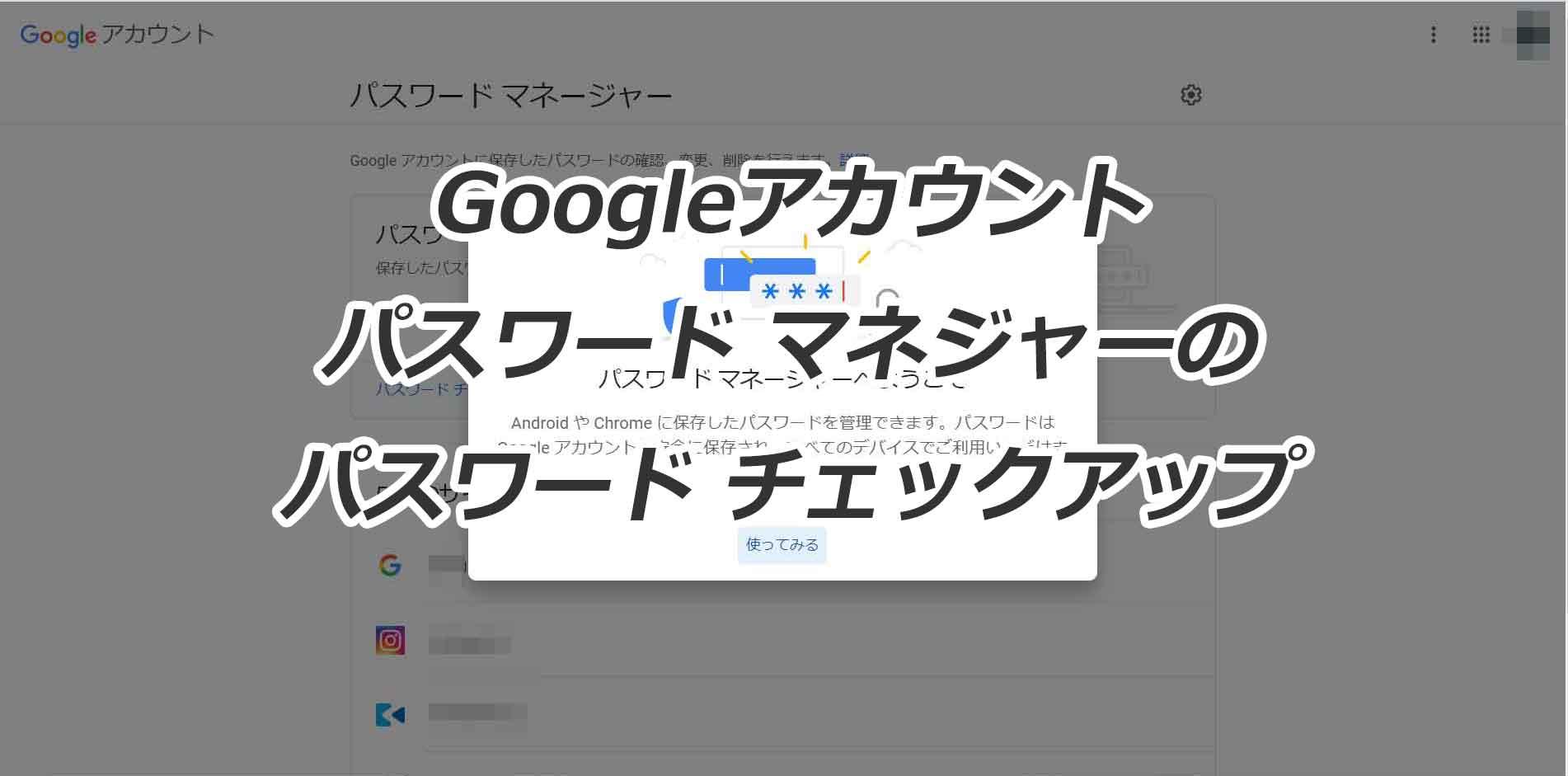 Googleパスワードマネジャーのパスワードチェックアップについて