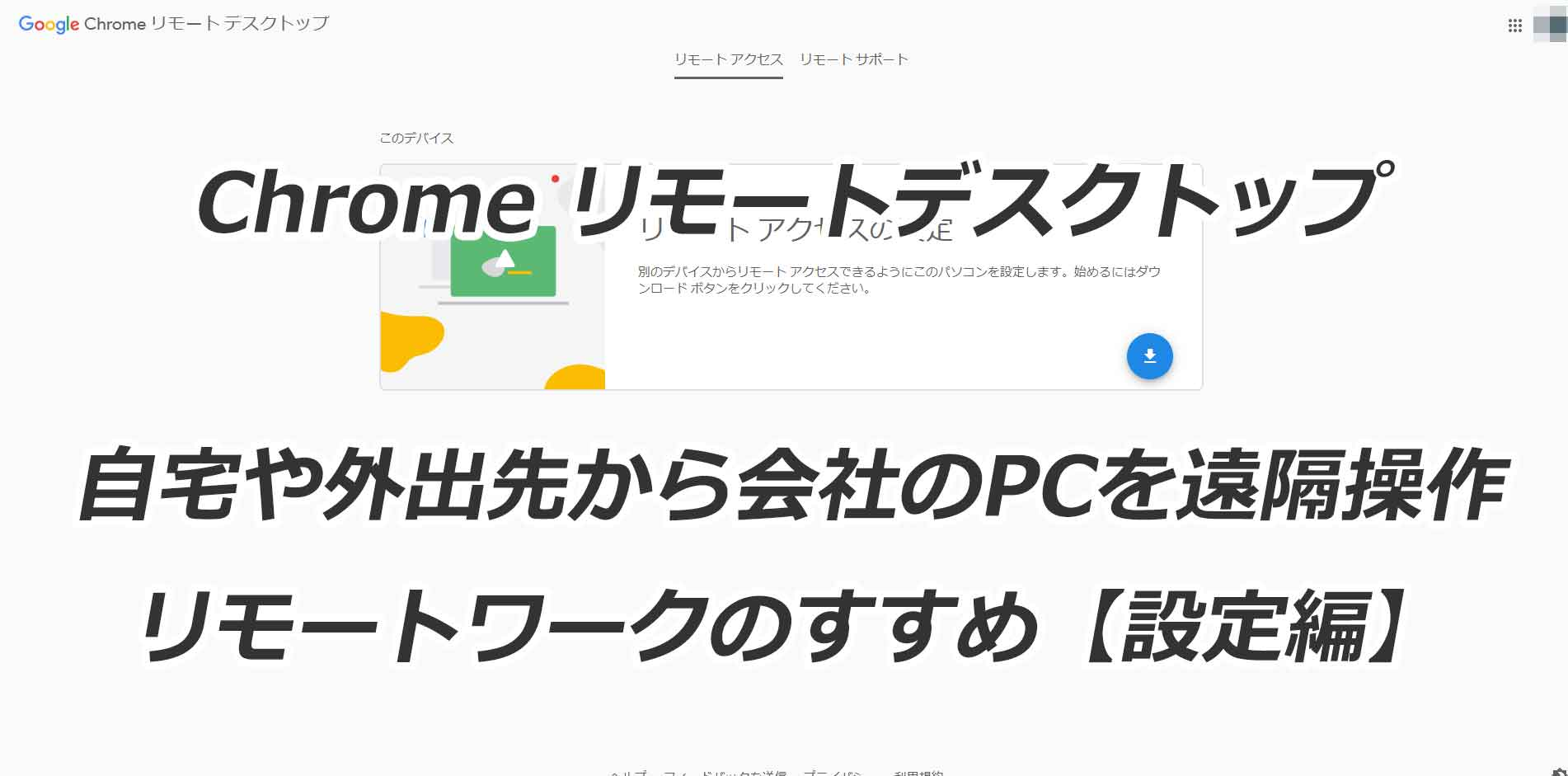 Google Chromeリモートデスクトップ 設定編