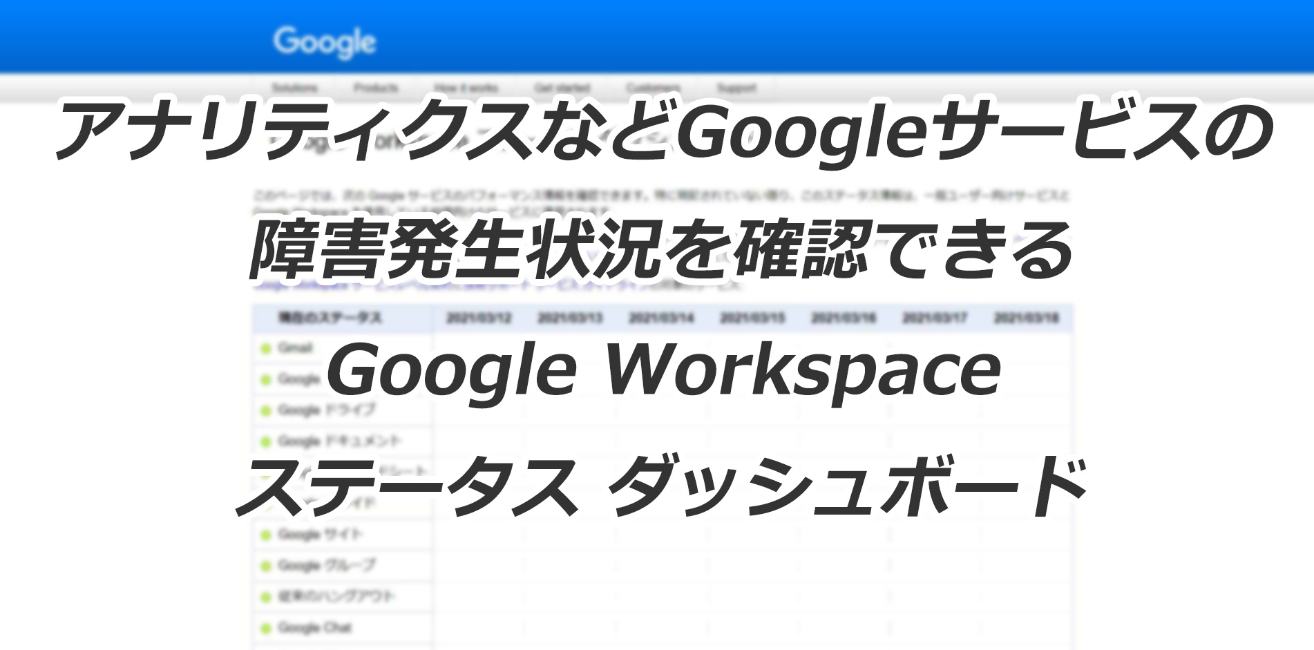 アナリティクスを含むGoogleサービスの障害発生状況を確認できるGoogle Workspaceステータス ダッシュボード