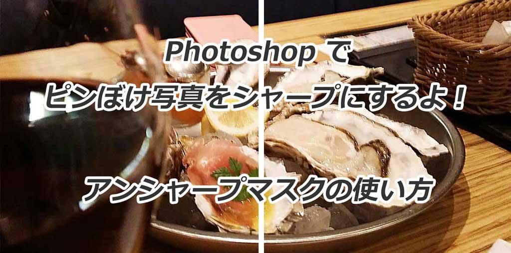 Photoshopでピンボケ写真をシャープに補正する アンシャープマスクの使い方