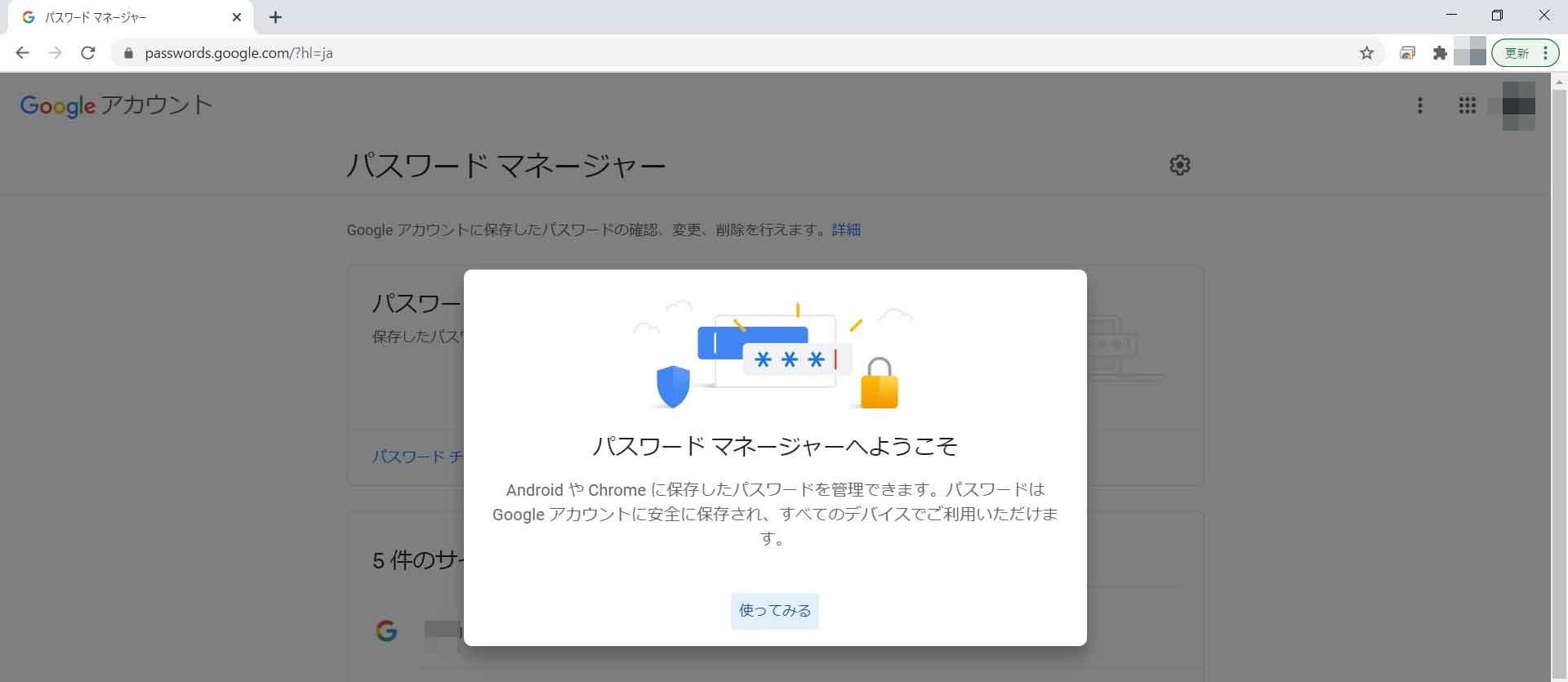Googleパスワードマネジャー ウェルカム画面