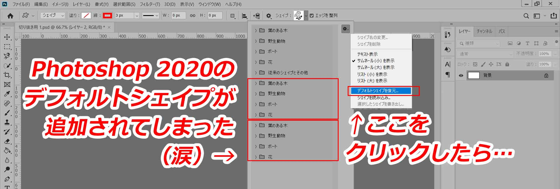 デフォルトシェイプを復元するとPhotoshop2020のカスタムシェイプが登録される