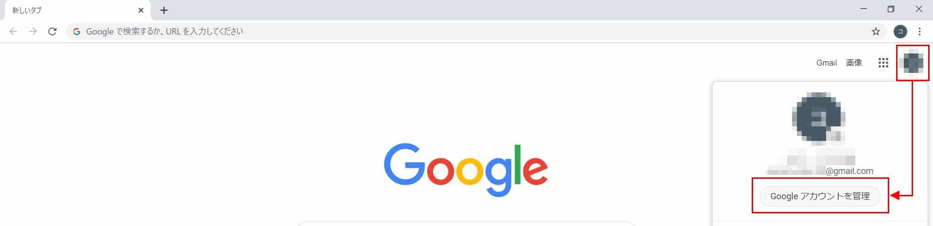 Googleアカウントの2段階認証を有効化する手順