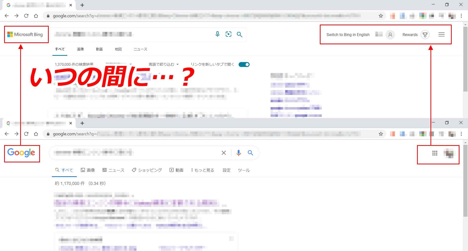 Chromeの検索エンジンがMicrosoft Bingに変わっている現象