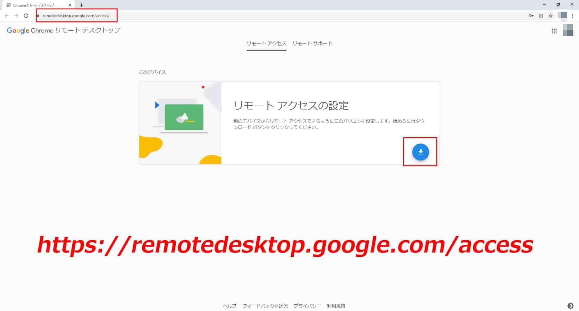ChromeブラウザにリモートデスクトップのURLを入力し、Enterを押す