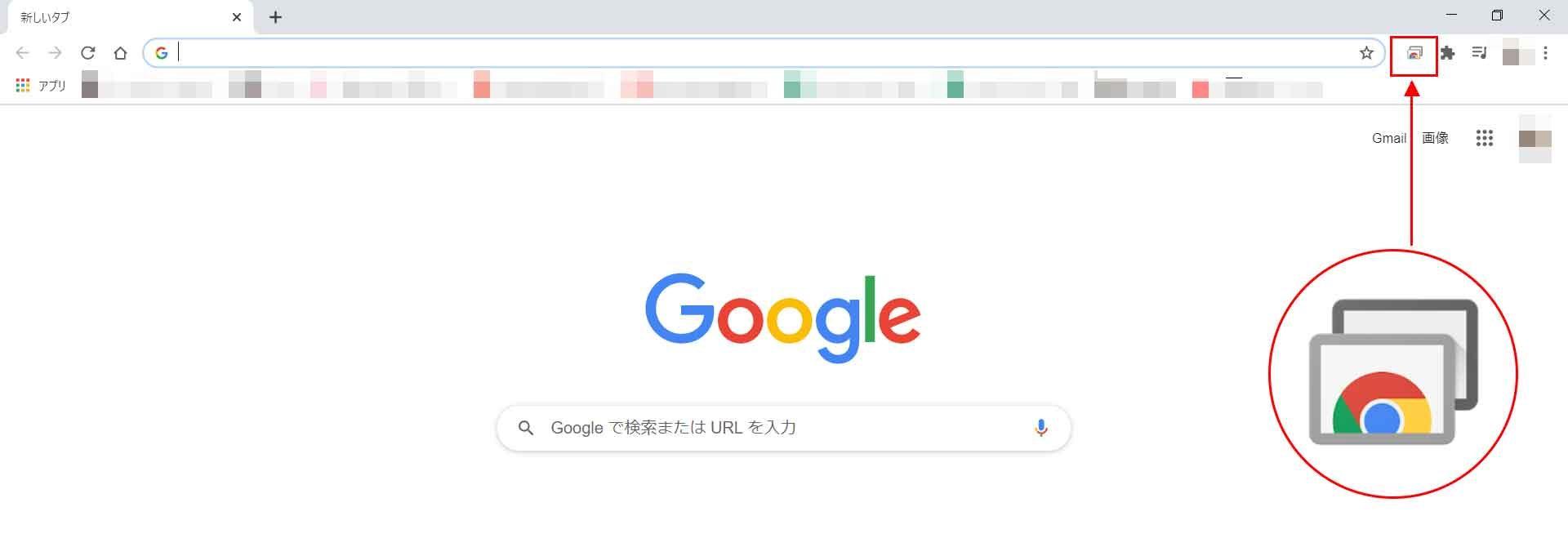 ChromeブラウザでChromeリモートデスクトップを開く