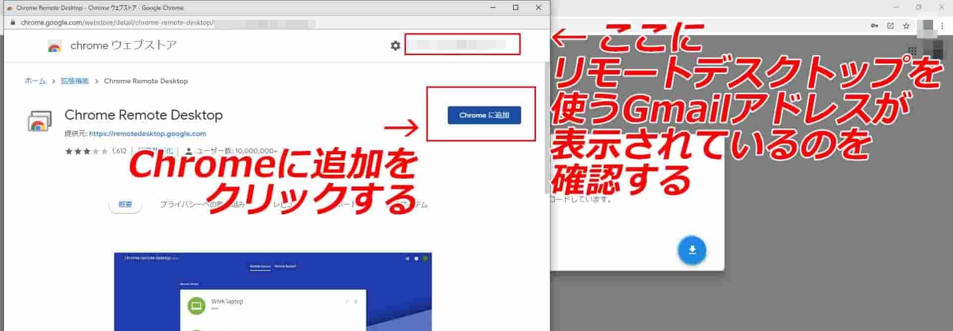 ChromeリモートデスクトップをChromeに追加する
