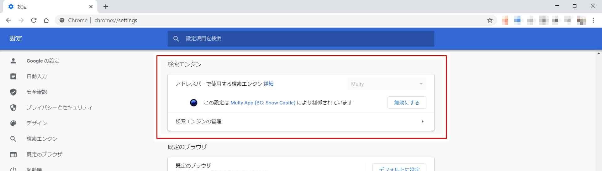 Google Chrome設定画面で「検索エンジン」欄を確認し、設定を変更する