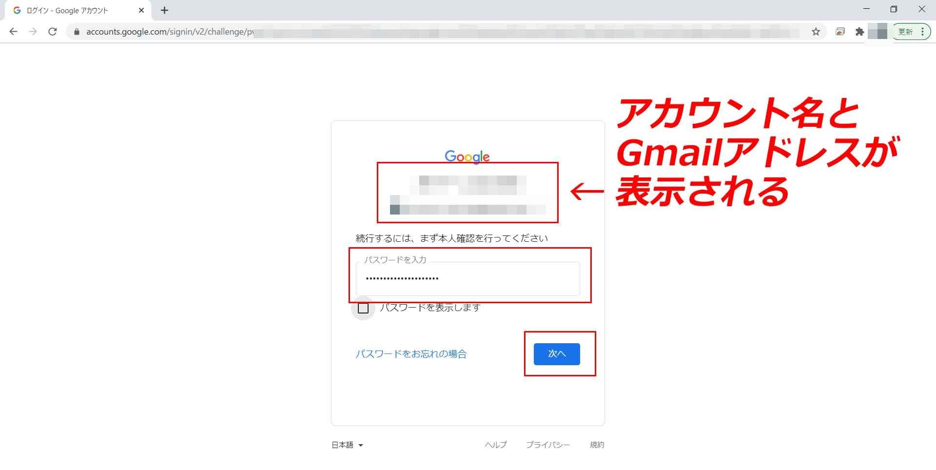 Googleアカウントのパスワードを入力する