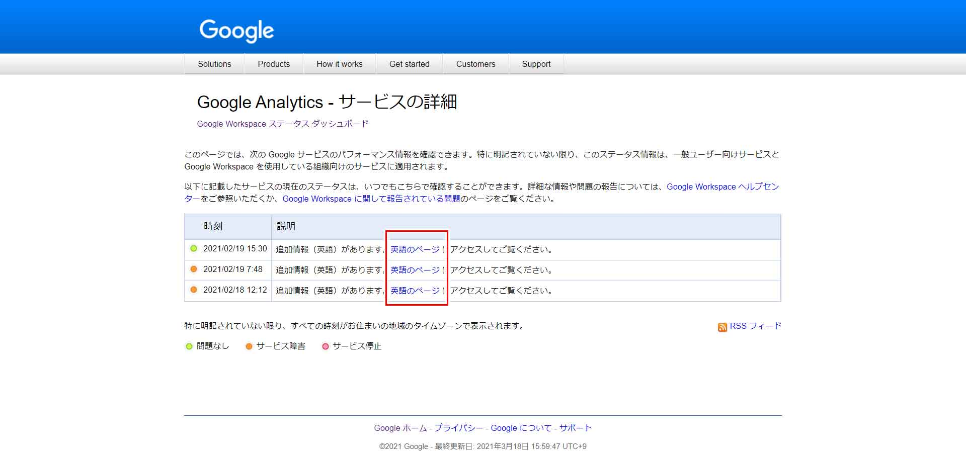 Googleサービスで発生した障害の内容を見る