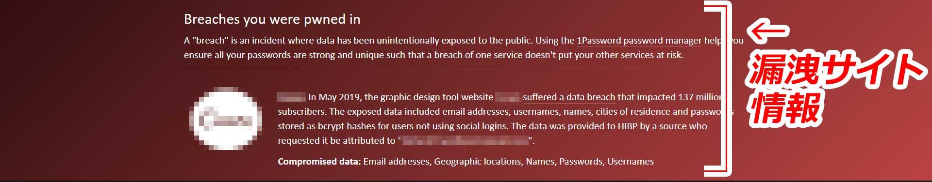メールアドレス漏洩元サイトの情報が表示される
