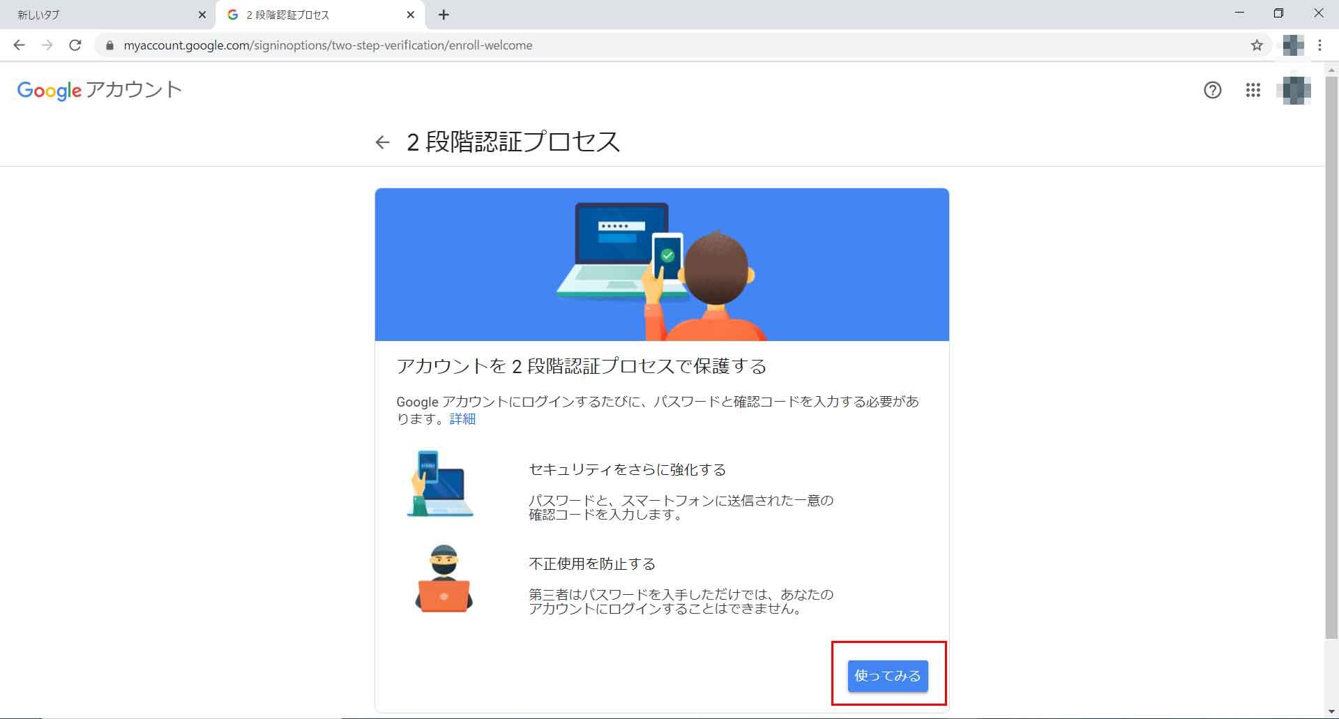 Googleアカウントを2段階認証で保護する
