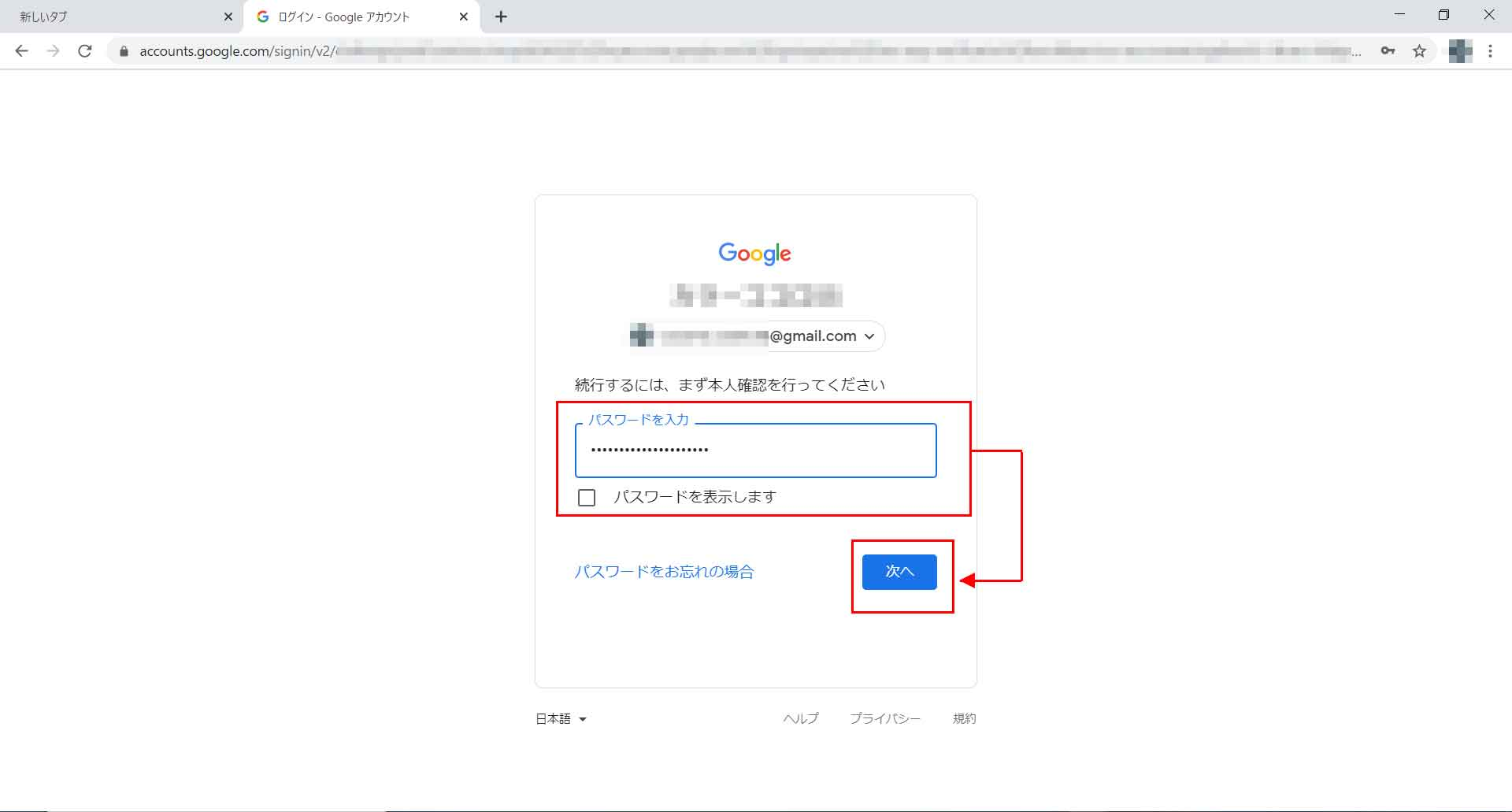 Google2段階認証を有効化するためにパスワードログインする