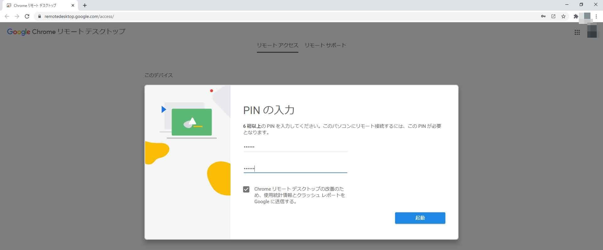 ChromeリモートデスクトップのPINを決める