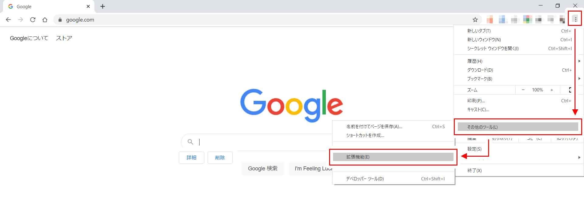 Google Chromeから不要な拡張機能を削除する