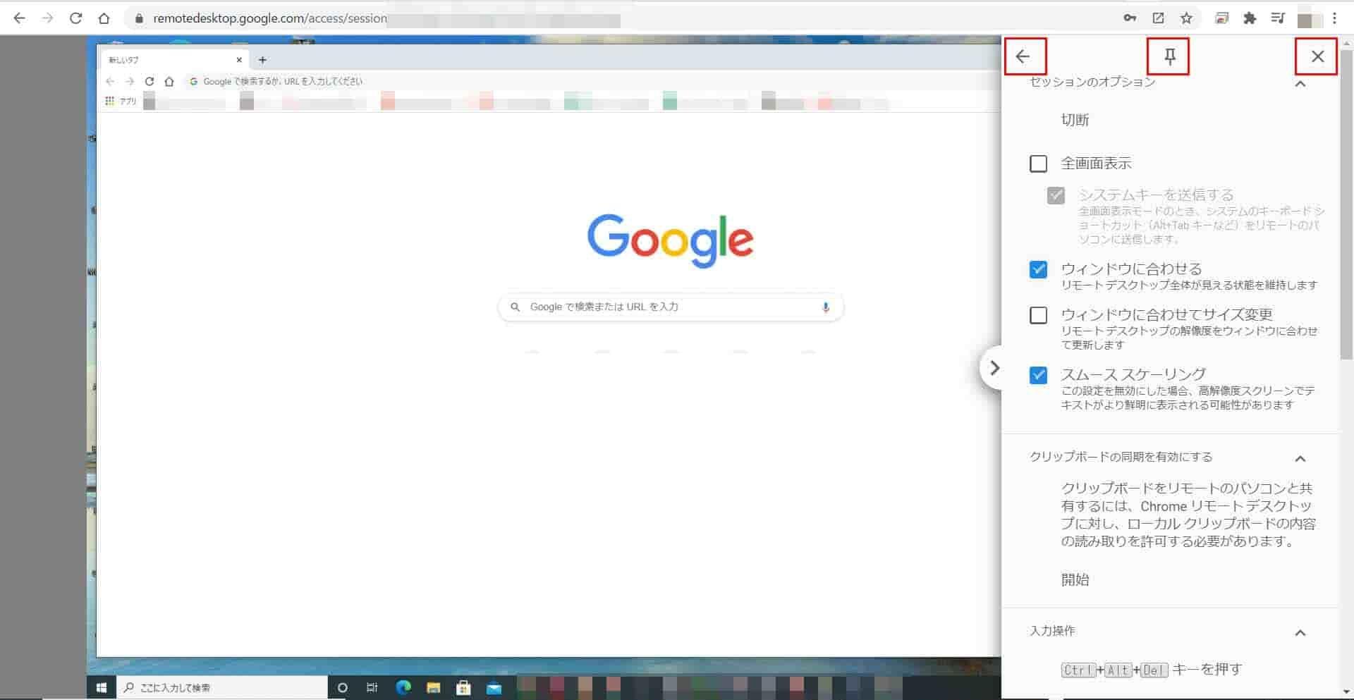 Chromeリモートデスクトップの表示オプションパネル