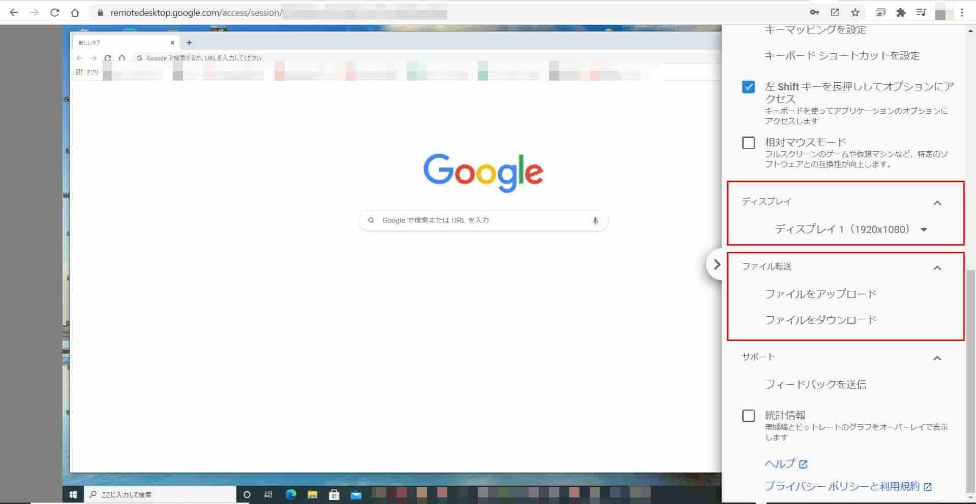 Chromeリモートデスクトップの表示オプションパネルその他の設定