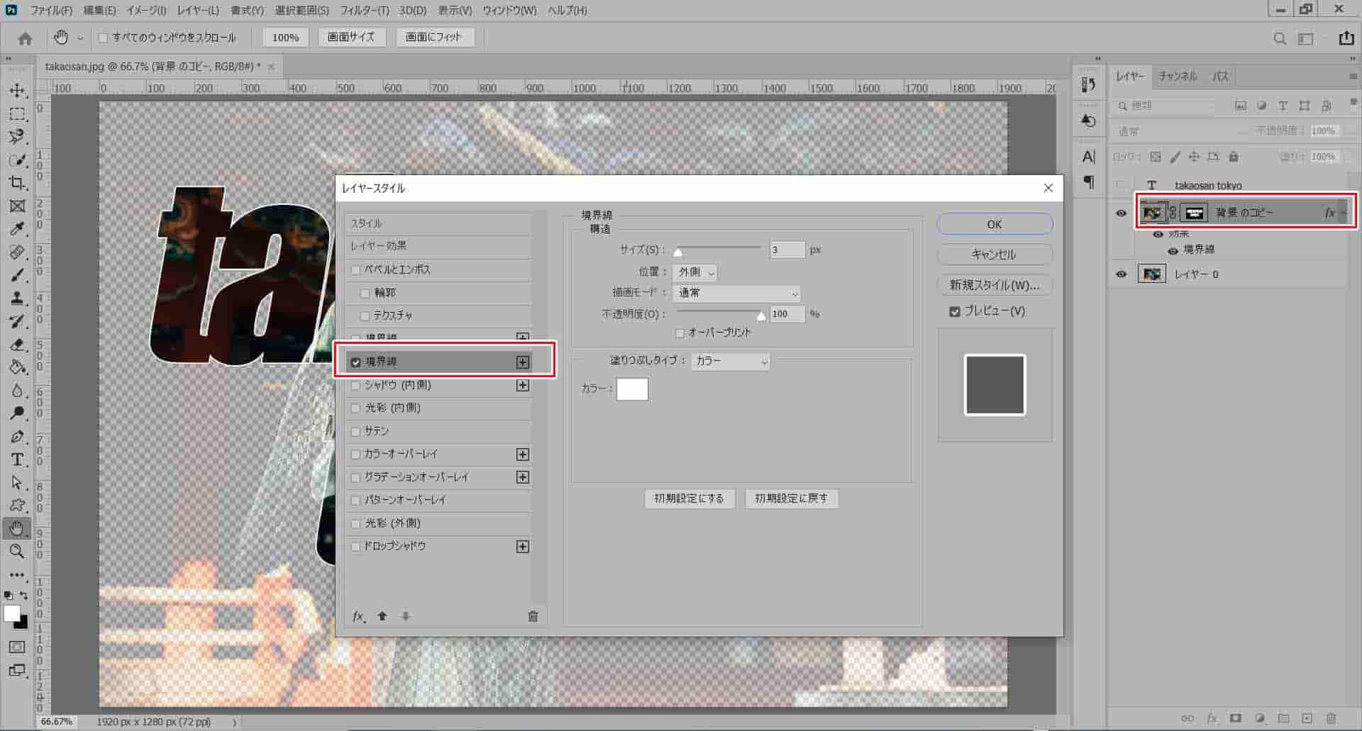 文字と画像の境目を明確にするために、レイヤースタイルで境界線を追加する