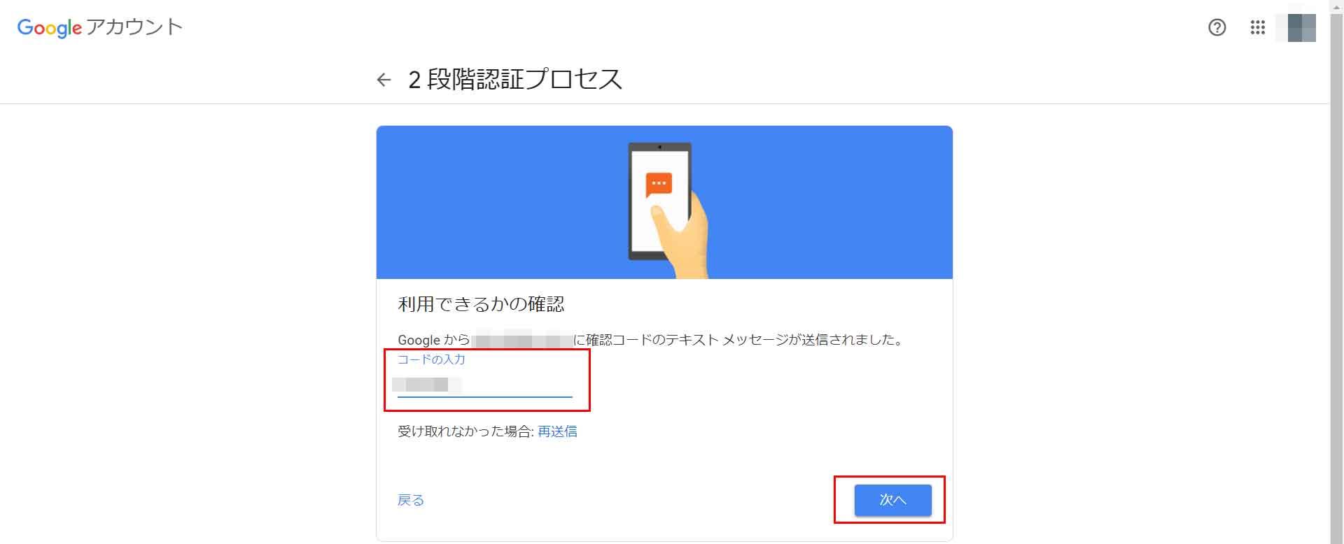 Google確認コードを入力する