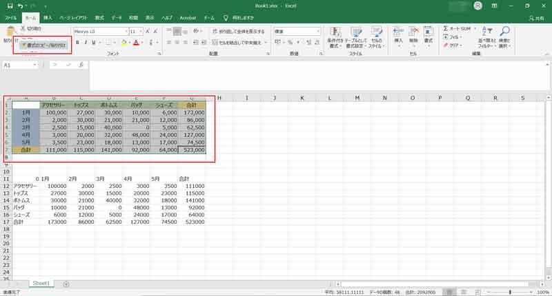 TRANSPOSEで作成した表に書式をコピーする
