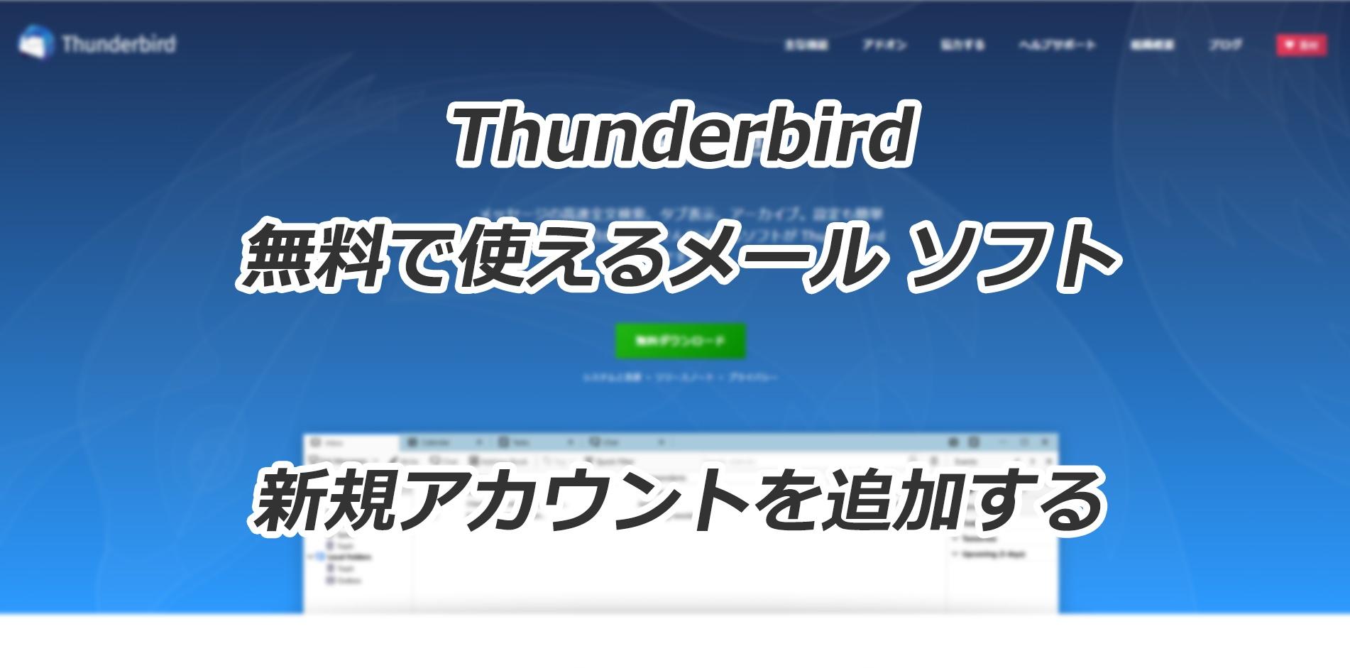 Thunderbird(サンダーバード)をダウンロードしてメールアカウントを設定する手順